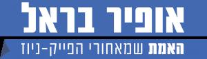 logo-ofir